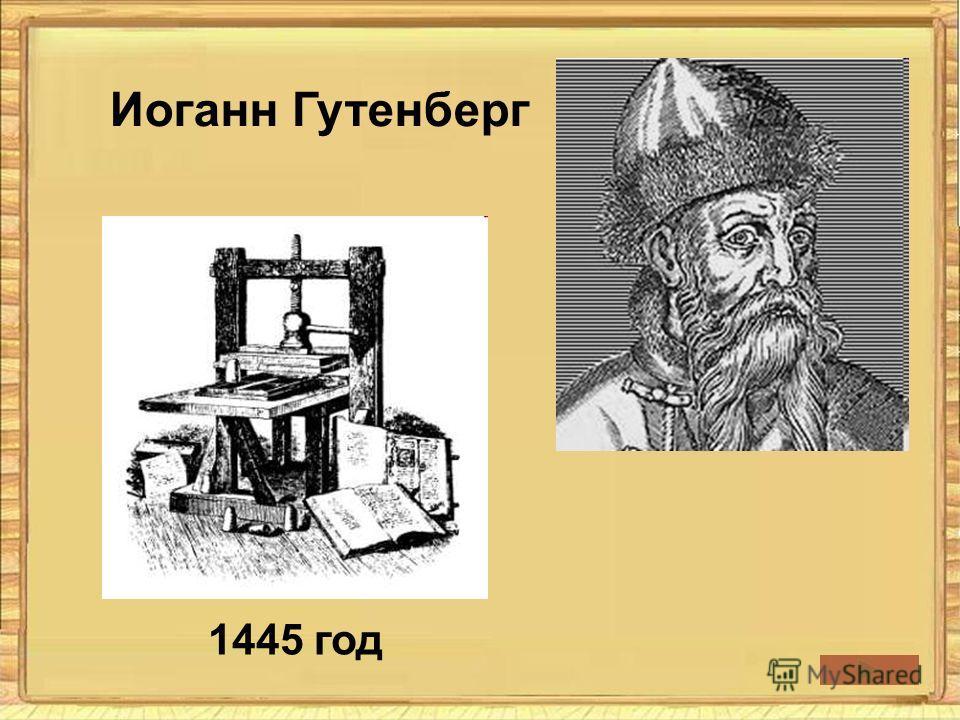 Иоганн Гутенберг 1445 год