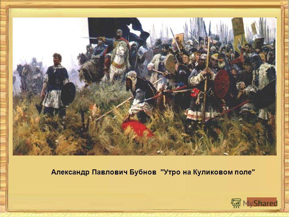 Александр Павлович Бубнов Утро на Куликовом поле