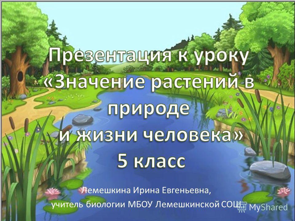 Лемешкина Ирина Евгеньевна, учитель биологии МБОУ Лемешкинской СОШ