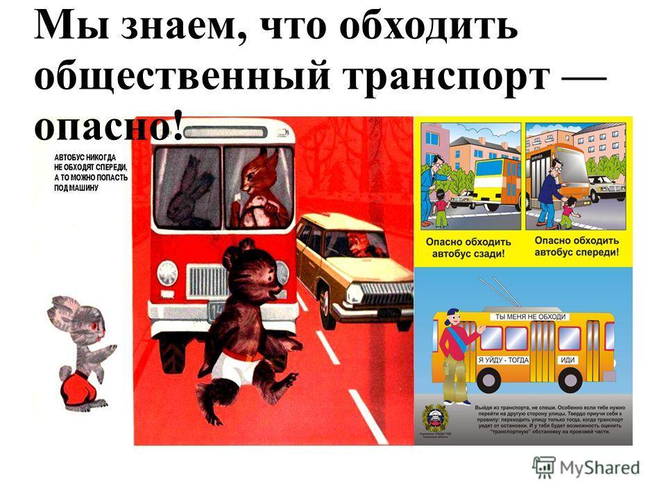 Мы знаем, что обходить общественный транспорт опасно!