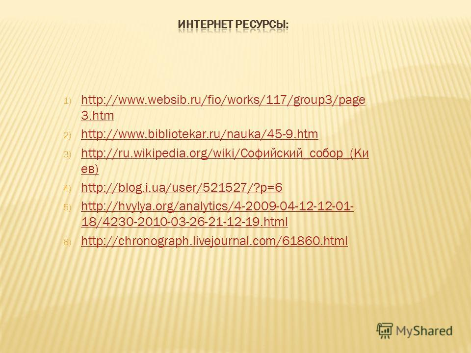 1) http://www.websib.ru/fio/works/117/group3/page 3.htm http://www.websib.ru/fio/works/117/group3/page 3.htm 2) http://www.bibliotekar.ru/nauka/45-9.htm http://www.bibliotekar.ru/nauka/45-9.htm 3) http://ru.wikipedia.org/wiki/Софийский_собор_(Ки ев)