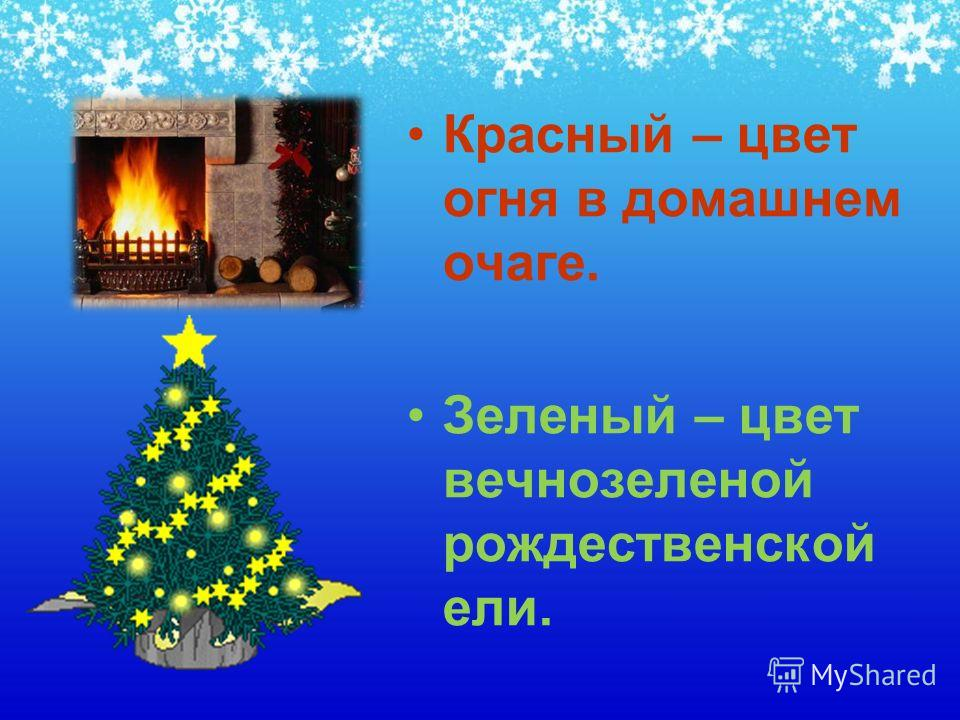 Красный – цвет огня в домашнем очаге. Зеленый – цвет вечнозеленой рождественской ели.