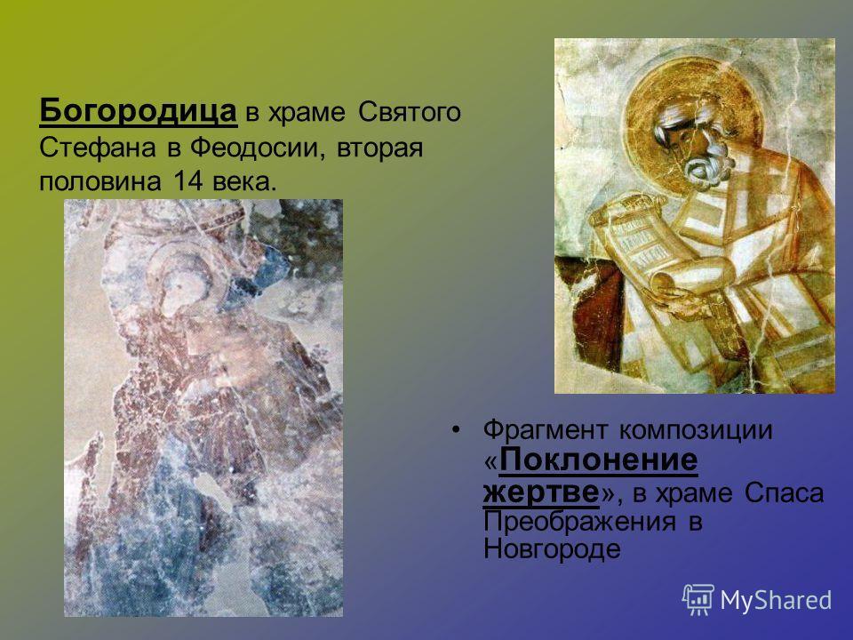 Фрагмент композиции « Поклонение жертве », в храме Спаса Преображения в Новгороде Богородица в храме Святого Стефана в Феодосии, вторая половина 14 века.