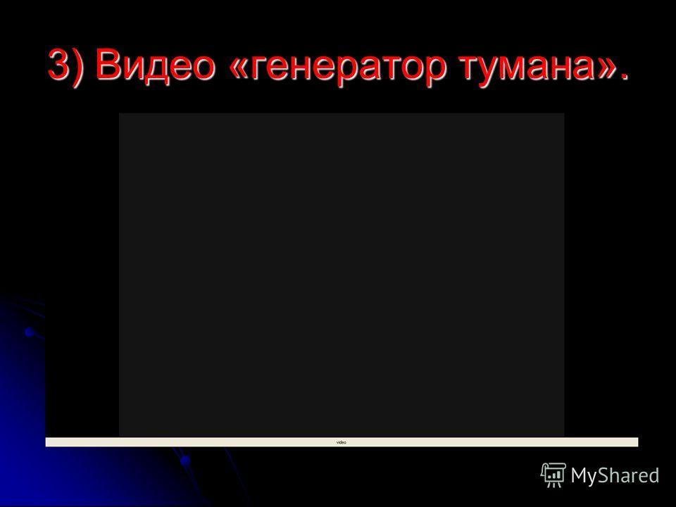 3) Видео «генератор тумана».