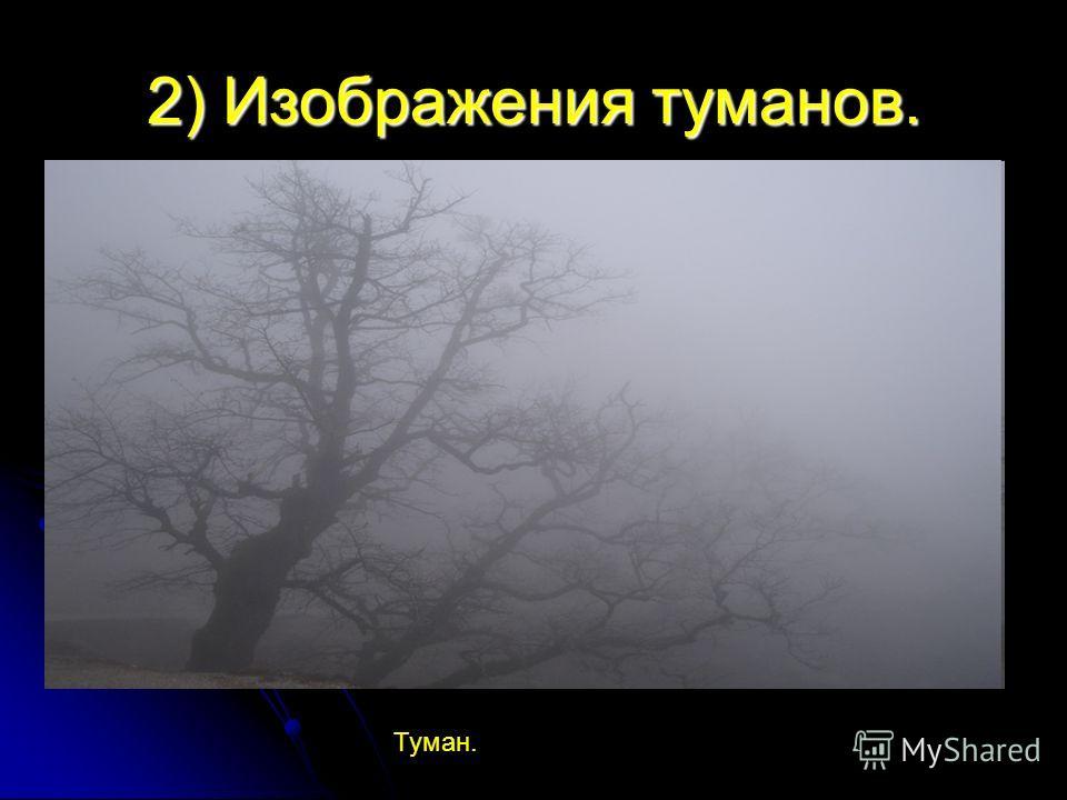 2) Изображения туманов. Туман.
