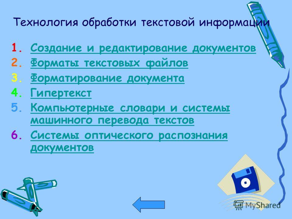 Технология обработки текстовой информации 1.Создание и редактирование документовСоздание и редактирование документов 2.Форматы текстовых файловФорматы текстовых файлов 3.Форматирование документаФорматирование документа 4.ГипертекстГипертекст 5.Компью