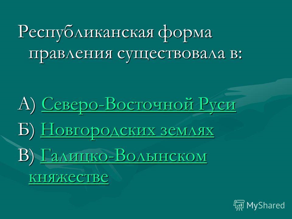 К какому году относится первое упоминание о Москве? А) 1156 1156 Б) 1147 1147 В) 1737 1737
