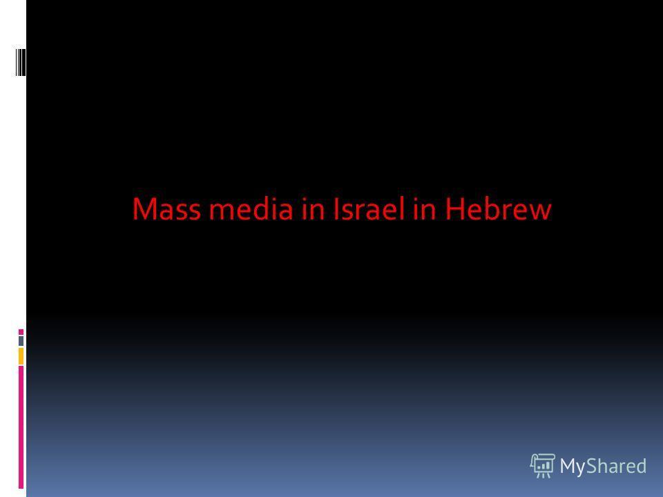 Mass media in Israel in Hebrew