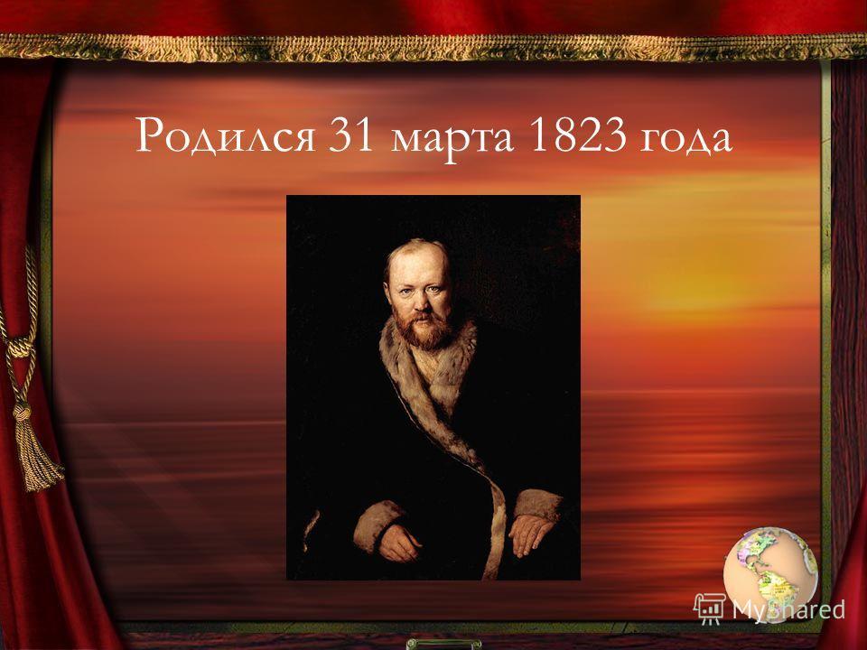 Родился 31 марта 1823 года