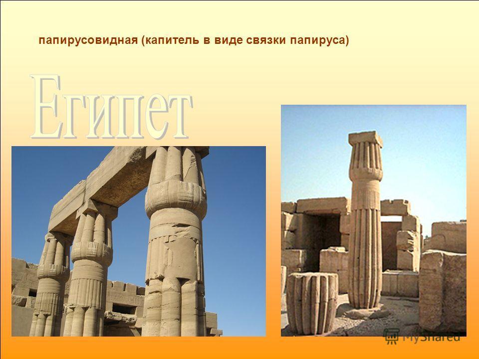 папирусовидная (капитель в виде связки папируса)