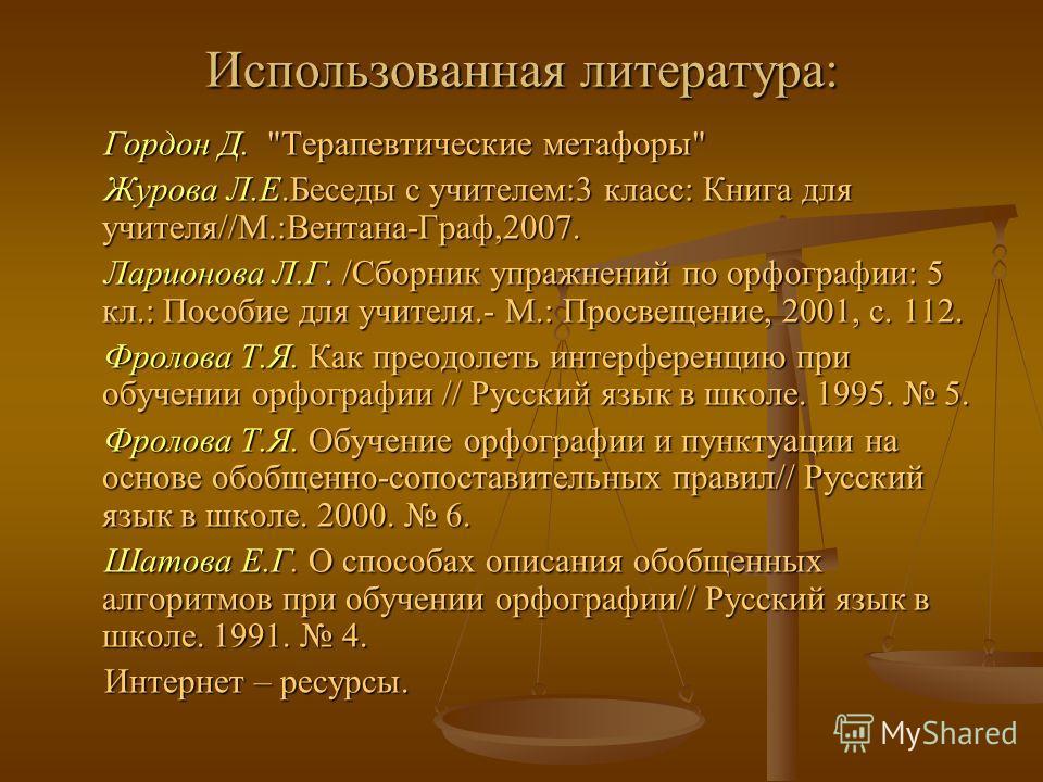 Использованная литература: Гордон Д.
