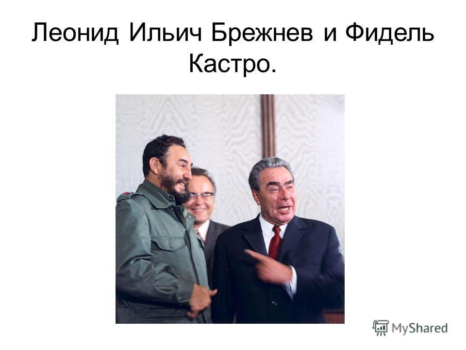 Леонид Ильич Брежнев и Фидель Кастро.