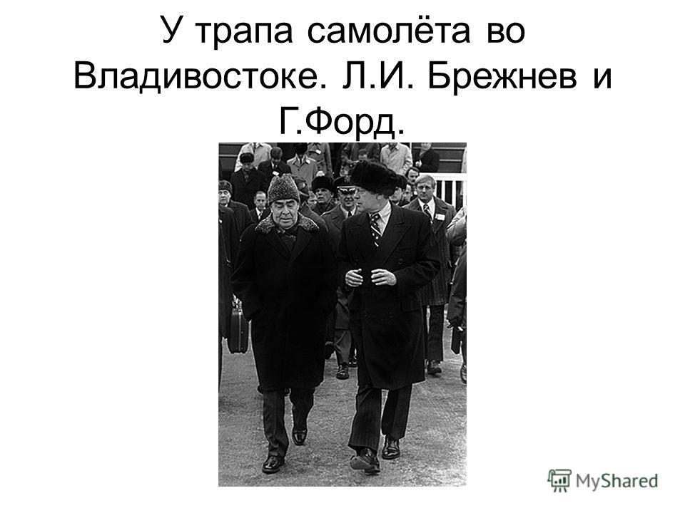 У трапа самолёта во Владивостоке. Л.И. Брежнев и Г.Форд.
