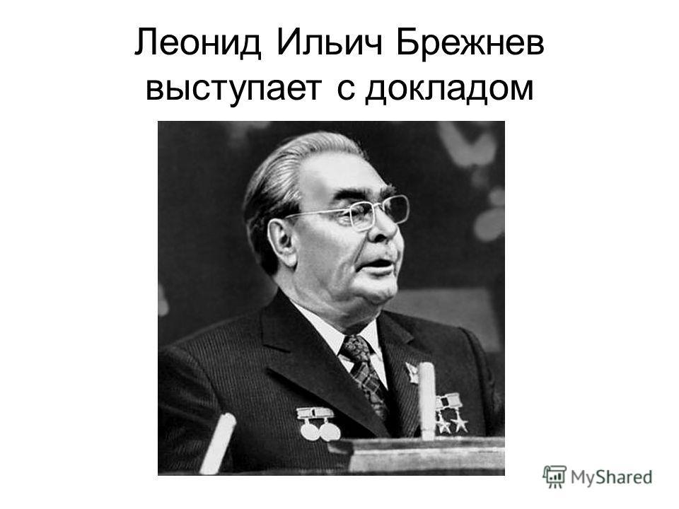 Леонид Ильич Брежнев выступает с докладом