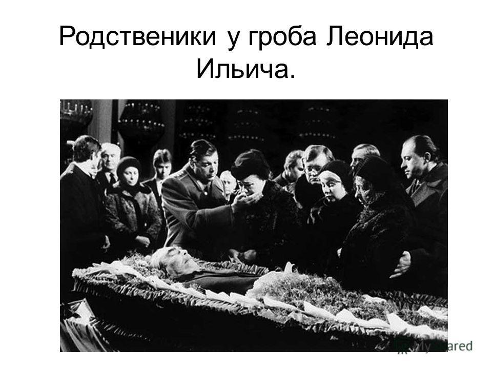Родственики у гроба Леонида Ильича.