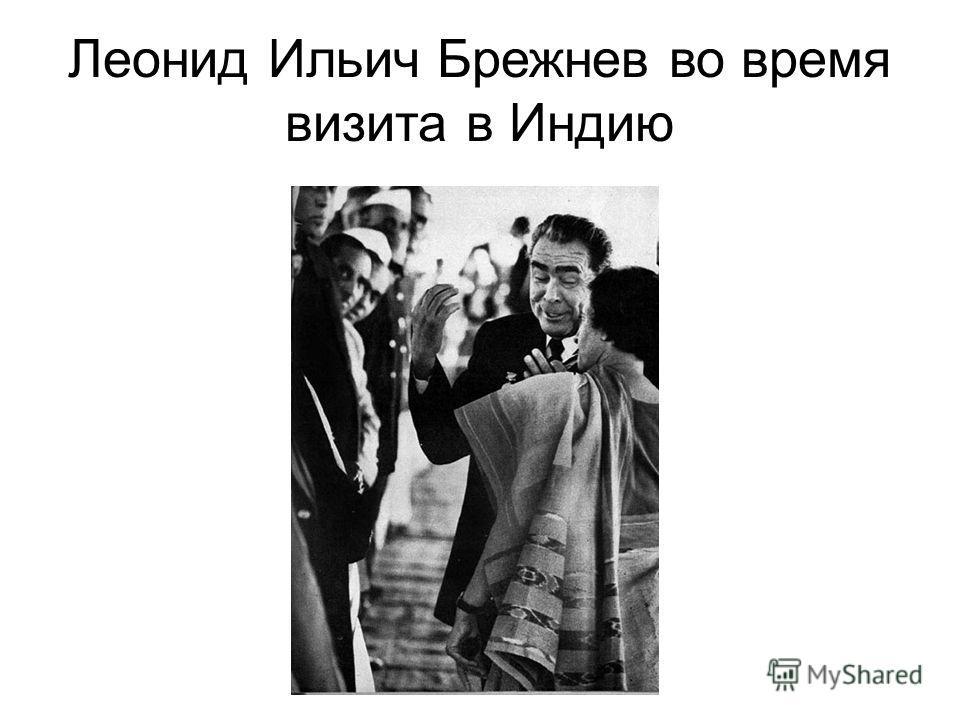 Леонид Ильич Брежнев во время визита в Индию