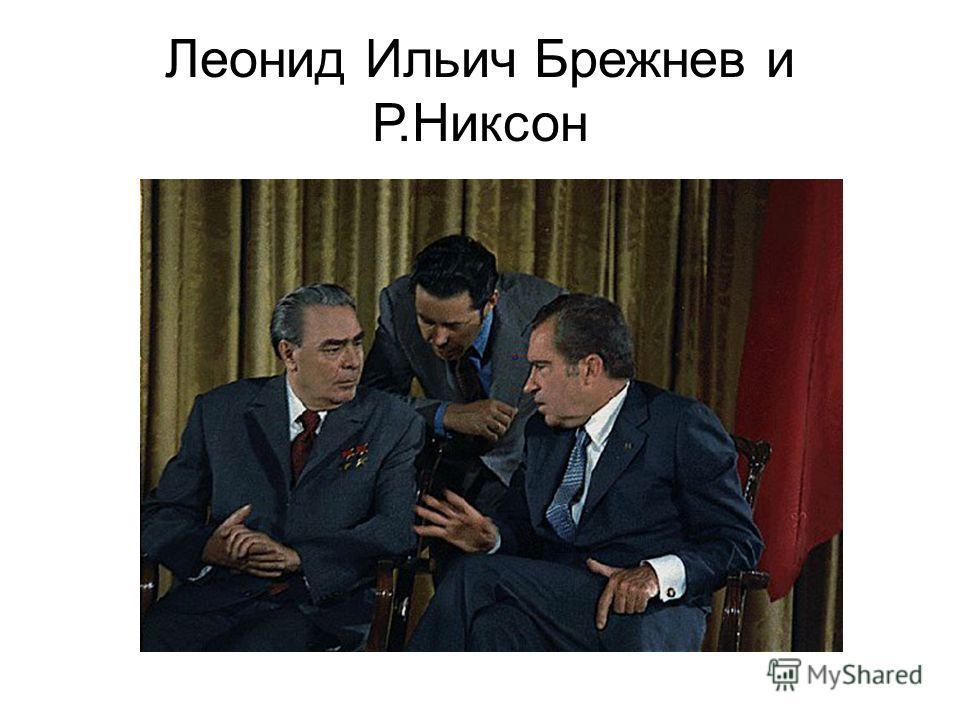 Леонид Ильич Брежнев и Р.Никсон