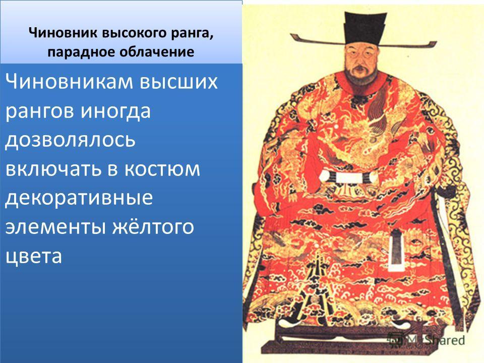 Чиновник высокого ранга, парадное облачение Чиновникам высших рангов иногда дозволялось включать в костюм декоративные элементы жёлтого цвета