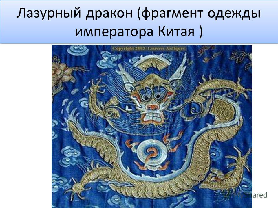 Лазурный дракон (фрагмент одежды императора Китая )