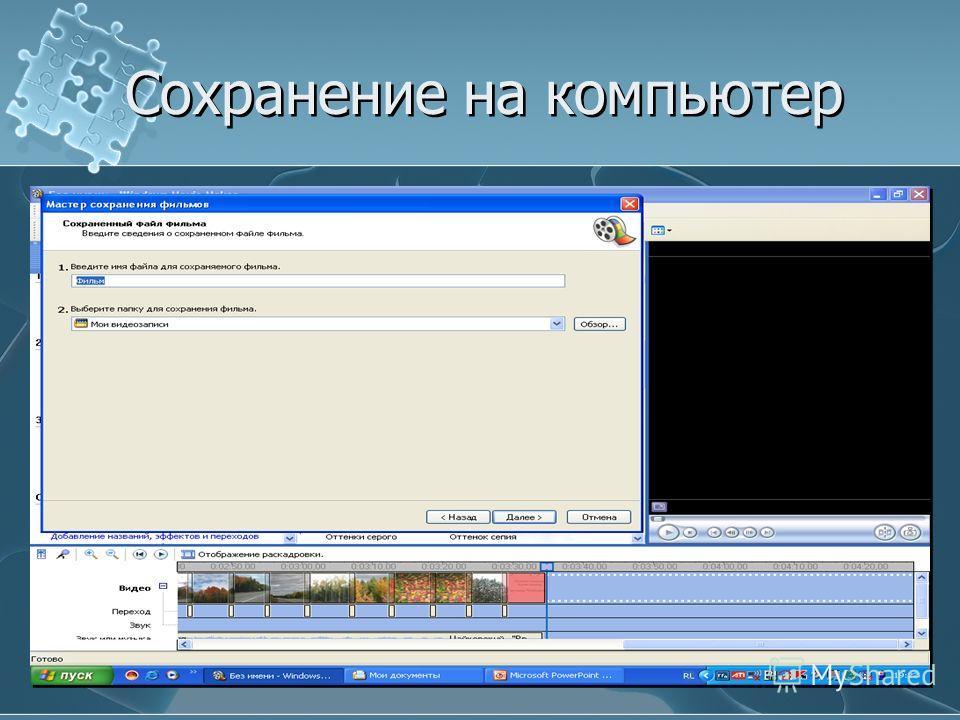 Сохранение на компьютер
