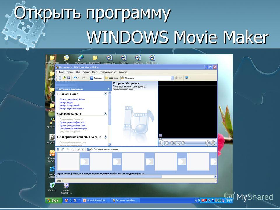 Открыть программу WINDOWS Movie Maker Открыть программу WINDOWS Movie Maker