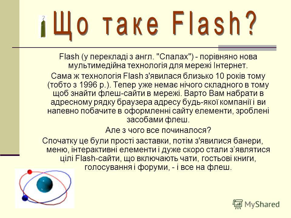 Flash (у перекладі з англ.