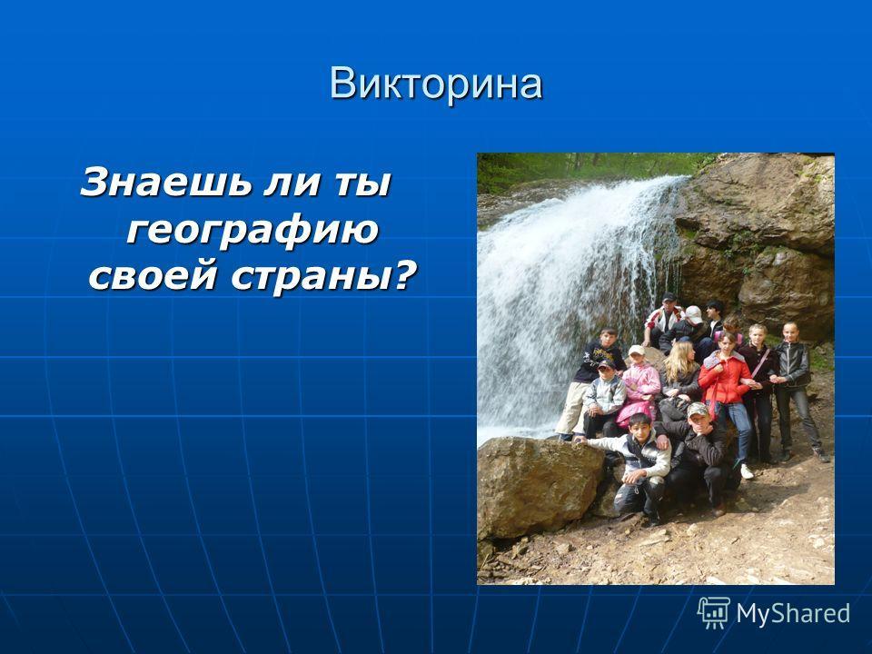 Викторина Знаешь ли ты географию своей страны?