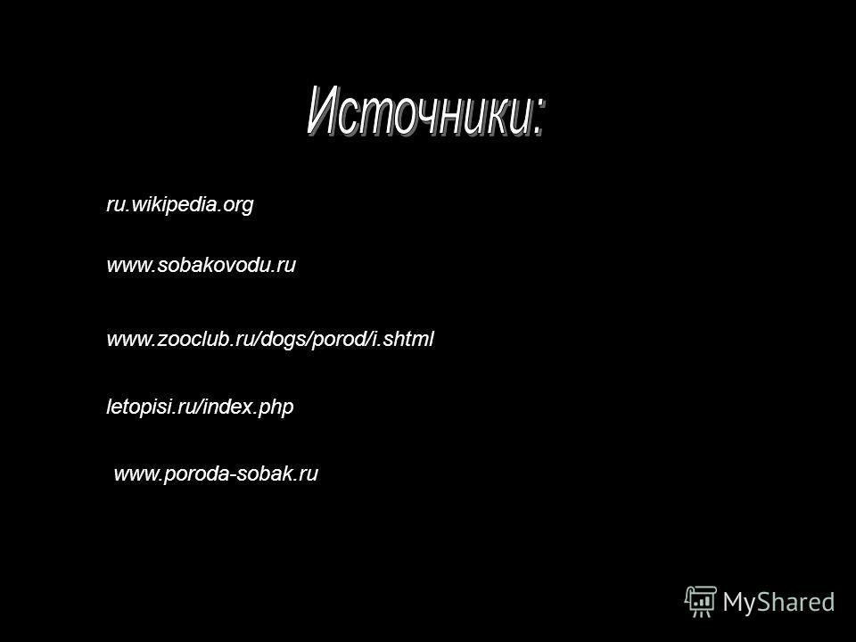 ru.wikipedia.org www.sobakovodu.ru www.zooclub.ru/dogs/porod/i.shtml letopisi.ru/index.php www.poroda-sobak.ru