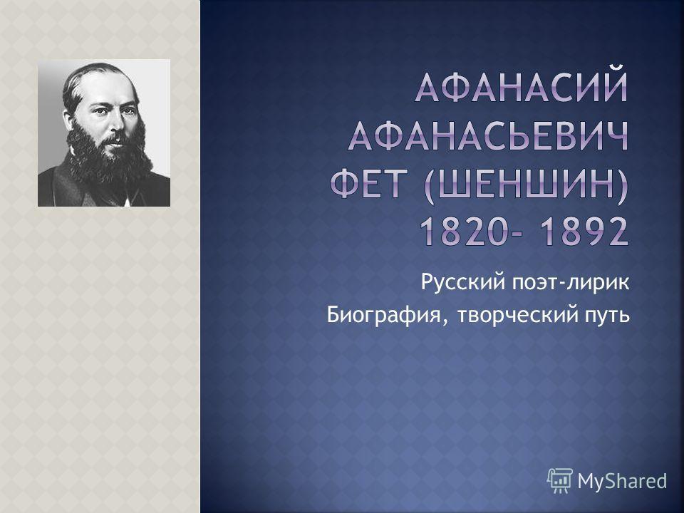 Русский поэт-лирик Биография, творческий путь