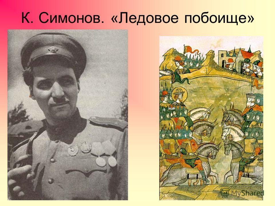 К. Симонов. «Ледовое побоище»