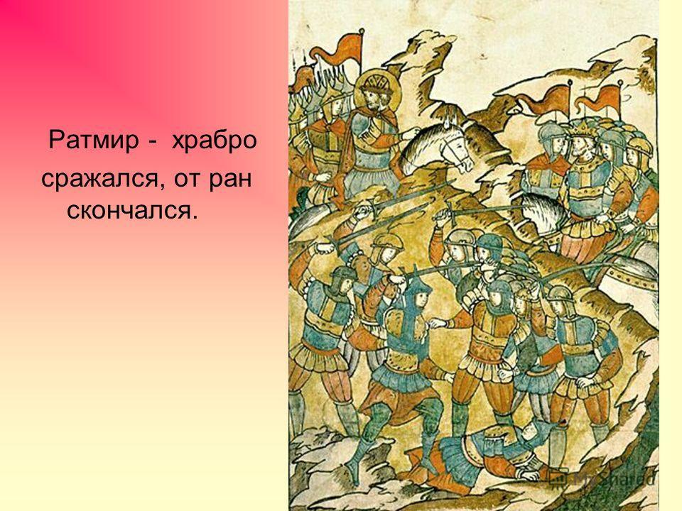 Ратмир - храбро сражался, от ран скончался.