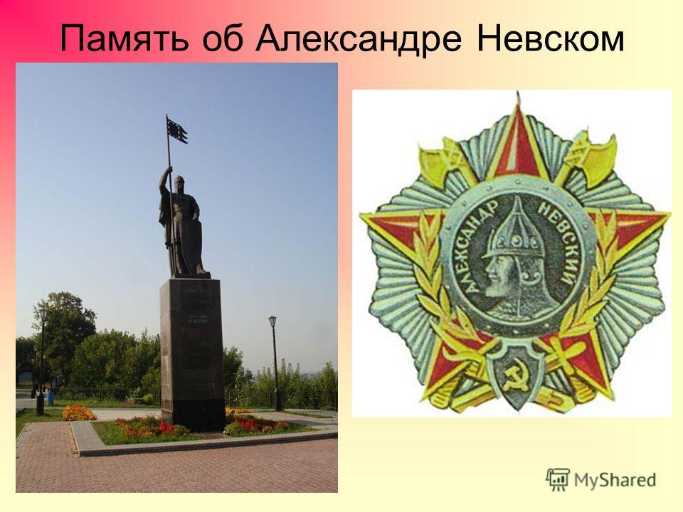 Память об Александре Невском