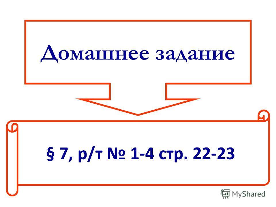Домашнее задание § 7, р/т 1-4 стр. 22-23
