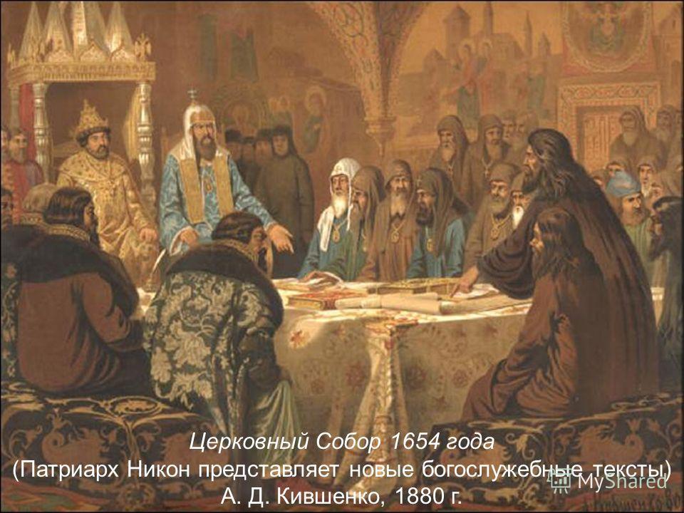 Церковный Собор 1654 года (Патриарх Никон представляет новые богослужебные тексты) А. Д. Кившенко, 1880 г.