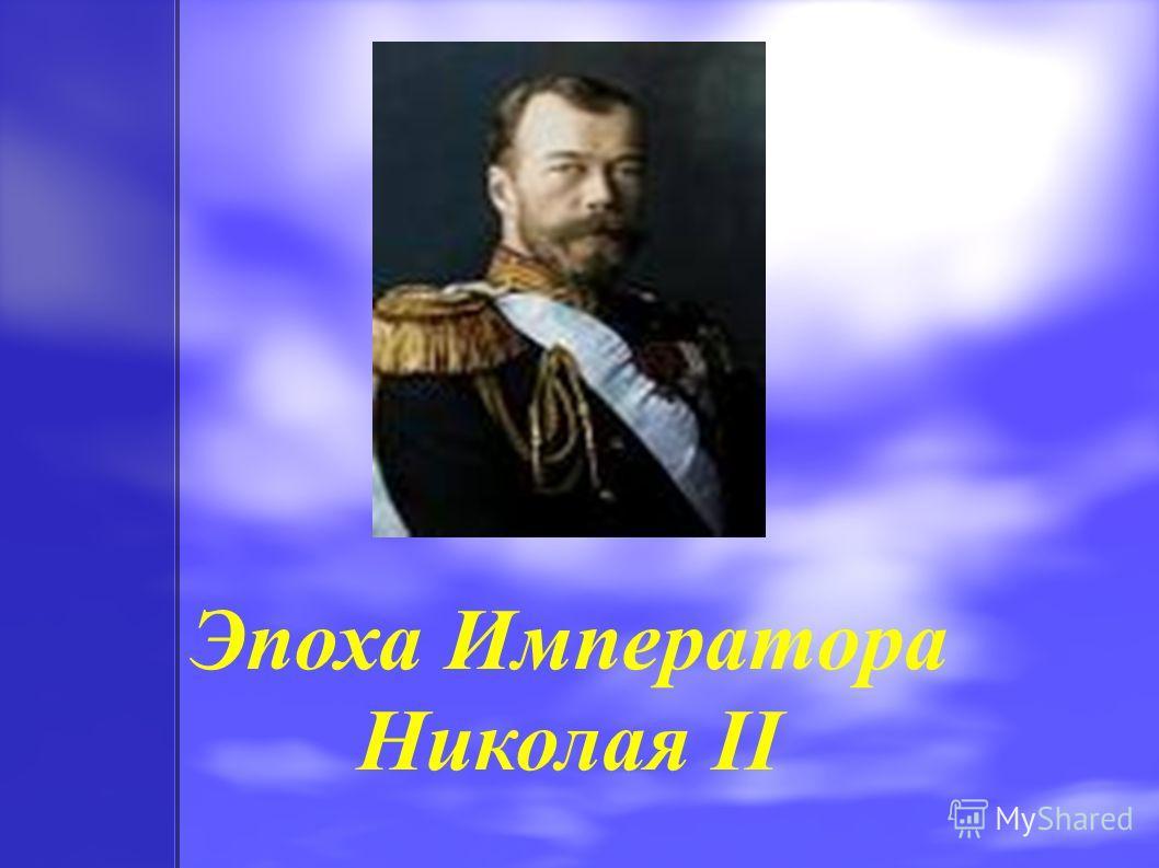 Эпоха Императора Николая II