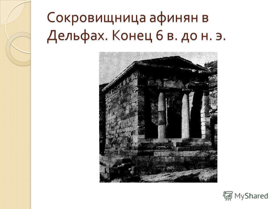 Сокровищница афинян в Дельфах. Конец 6 в. до н. э.