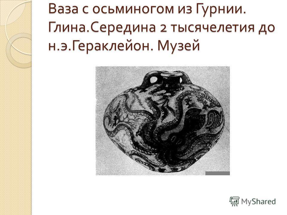 Ваза с осьминогом из Гурнии. Глина. Середина 2 тысячелетия до н. э. Гераклейон. Музей
