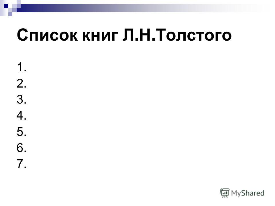Список книг Л.Н.Толстого 1. 2. 3. 4. 5. 6. 7.