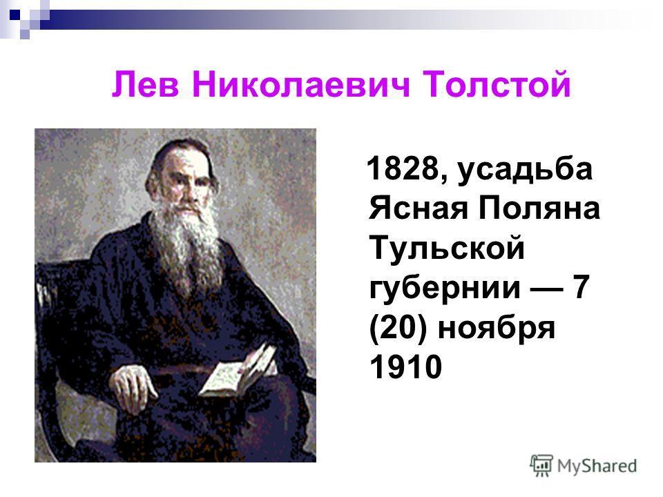 Лев Николаевич Толстой 1828, усадьба Ясная Поляна Тульской губернии 7 (20) ноября 1910