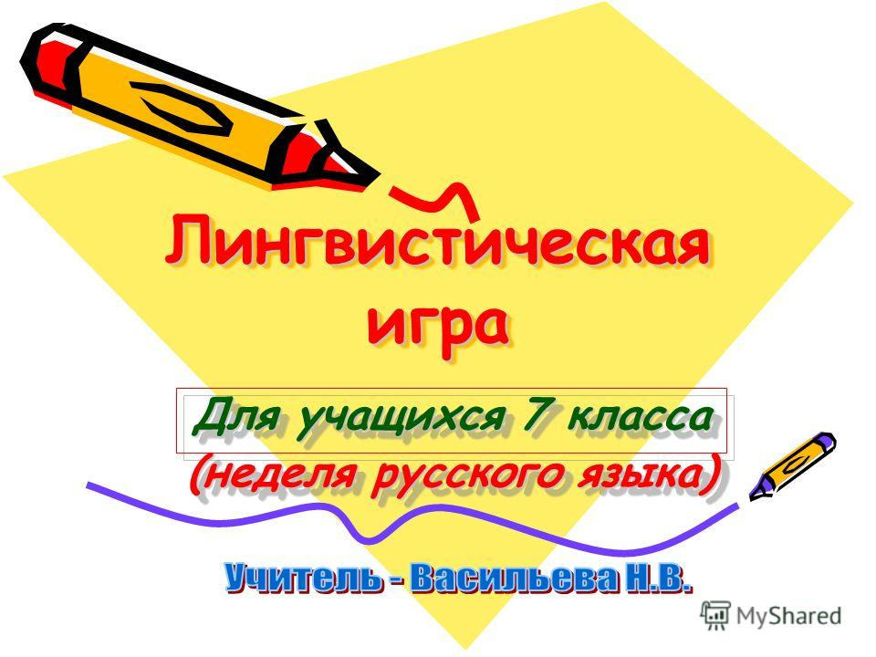 Лингвистическая игра Для учащихся 7 класса (неделя русского языка) Для учащихся 7 класса (неделя русского языка)