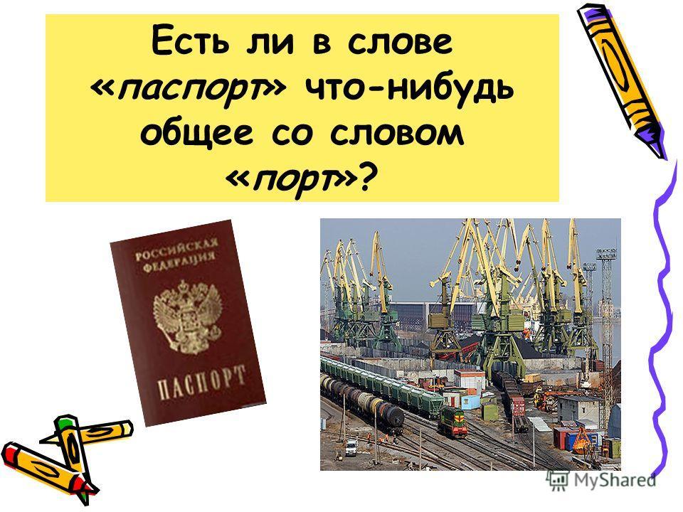 Есть ли в слове «паспорт» что-нибудь общее со словом «порт»?