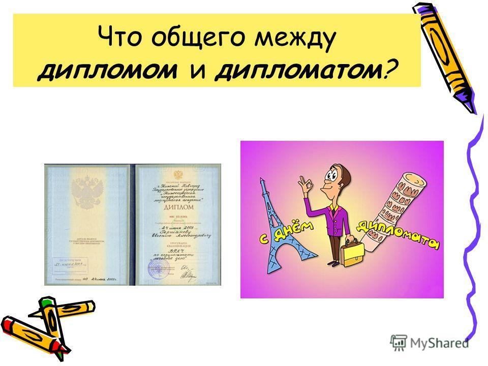 Что общего между дипломом и дипломатом?