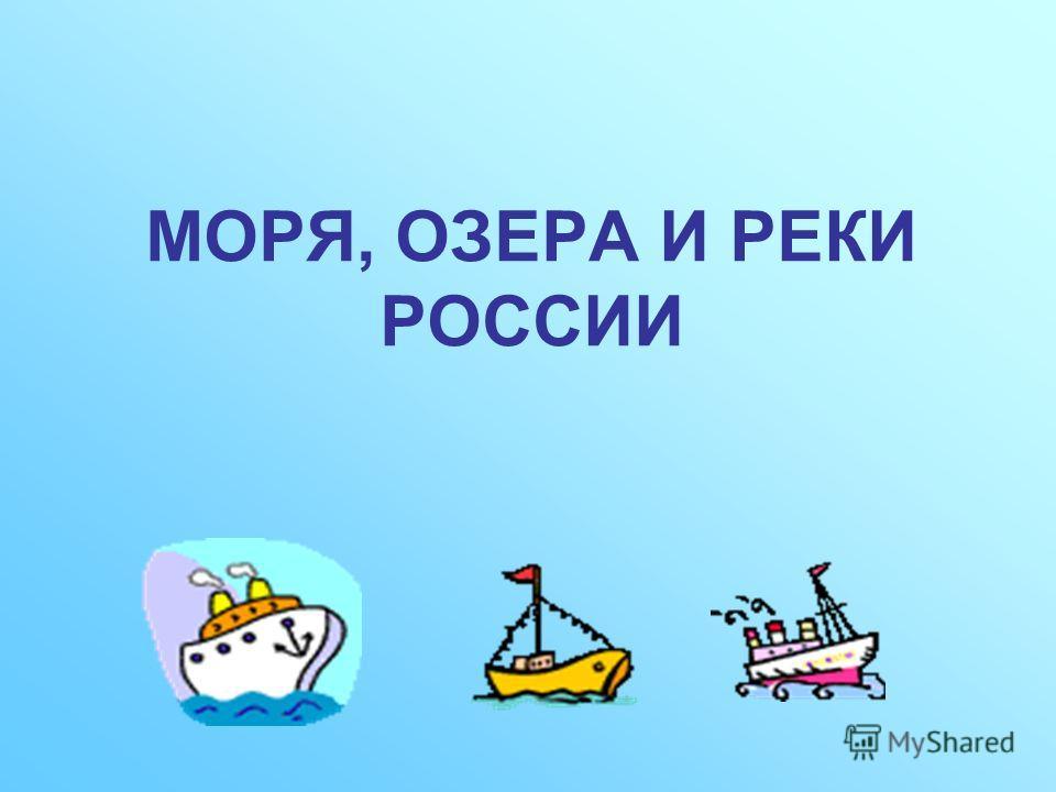 Моря озера и реки россии моря россии