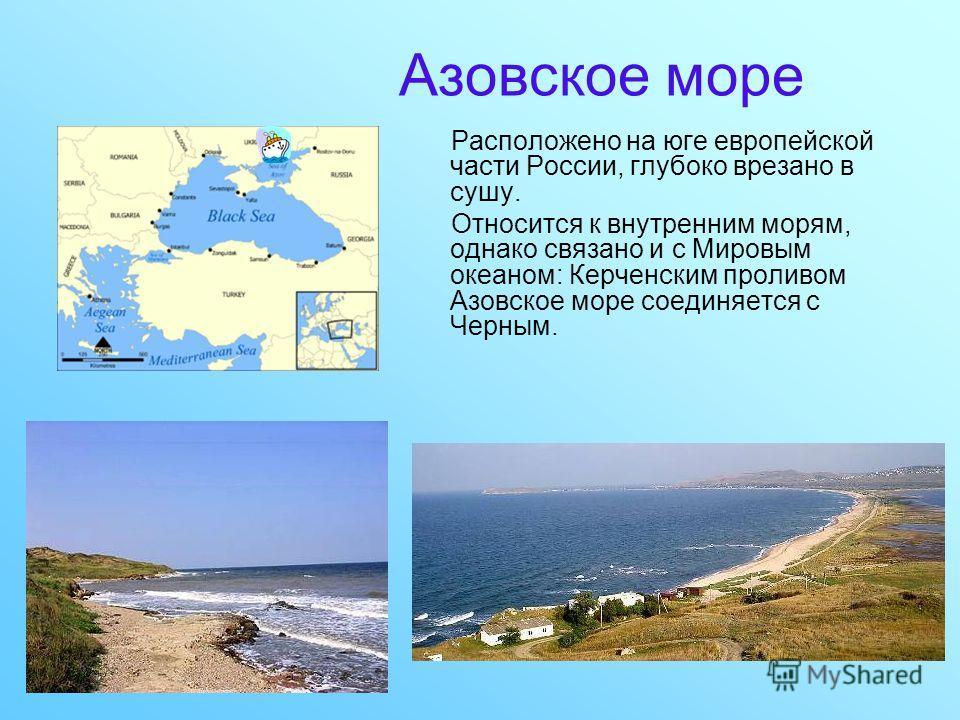 Моря озера и реки россии презентация