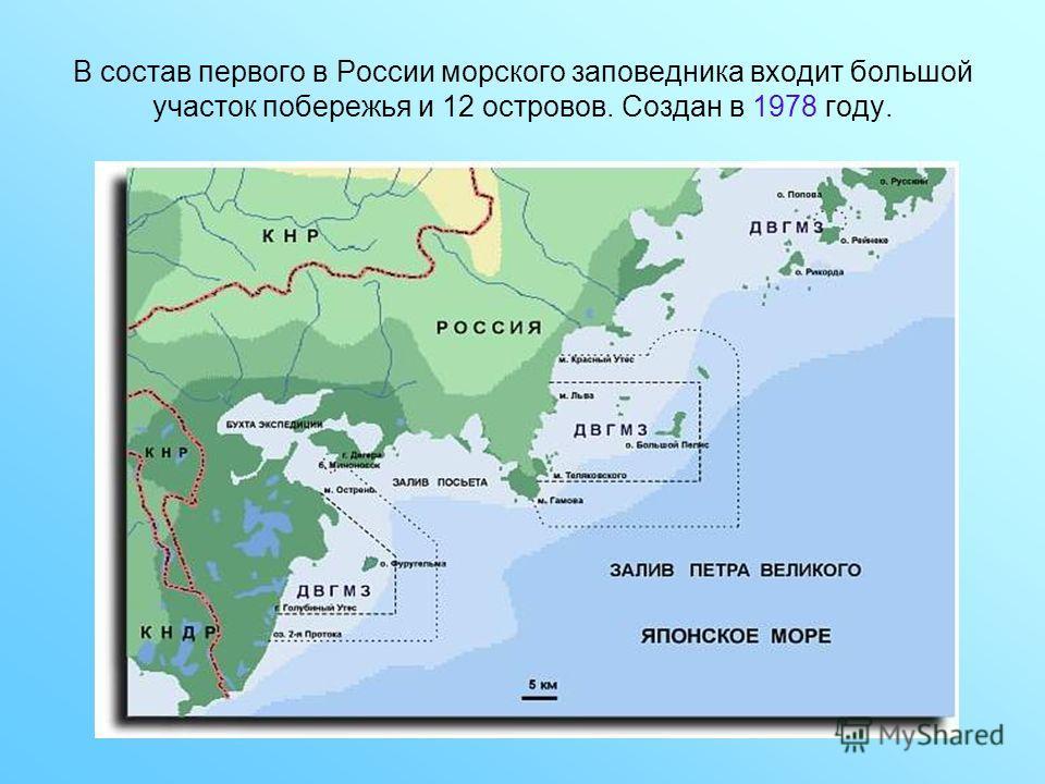 В состав первого в России морского заповедника входит большой участок побережья и 12 островов. Создан в 1978 году.