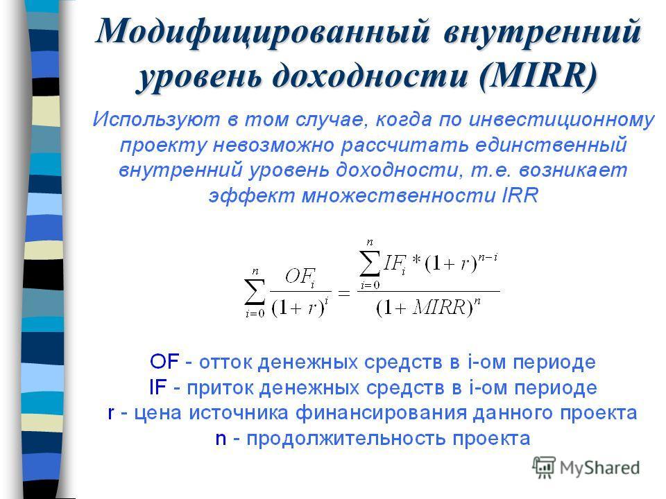 Внутренний уровень доходности (IRR) 4Недостаток: невозможность использования IRR в случае, когда наблюдается чередование оттока и притока капитала по инвестиционному проекту