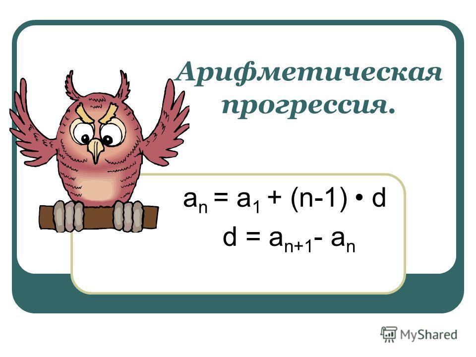 Арифметическая прогрессия. a n = a 1 + (n-1) d d = a n+1 - a n