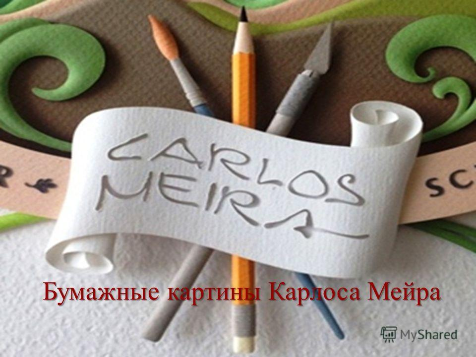 Бумажные картины Карлоса Мейра