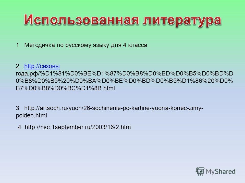 2 http://сезоны года.рф/%D1%81%D0%BE%D1%87%D0%B8%D0%BD%D0%B5%D0%BD%D 0%B8%D0%B5%20%D0%BA%D0%BE%D0%BD%D0%B5%D1%86%20%D0% B7%D0%B8%D0%BC%D1%8B.htmlhttp://сезоны 3 http://artsoch.ru/yuon/26-sochinenie-po-kartine-yuona-konec-zimy- polden.html 1 Методичка