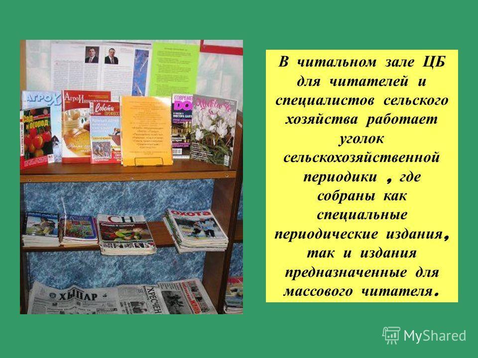 Центральная библиотека В фойе на первом этаже работает информационный стенд, посвящённый Году земледельца. На стенде читатель найдёт много полезной информации по развитию сельского хозяйства в Чувашской Республике и по России в целом. Здесь представл